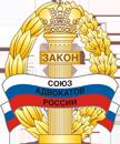 Союз адвокатов россии