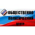 Общественно-политический центр